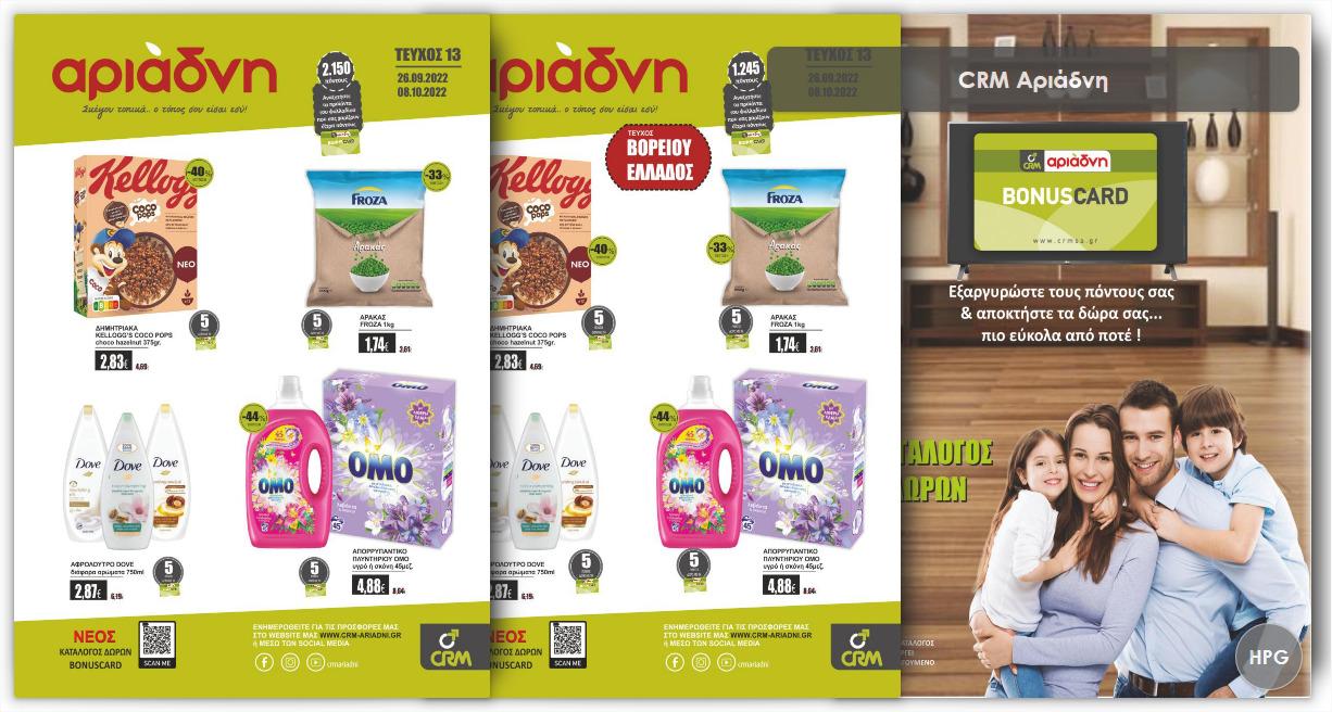 CRM Αριάδνη – Παντοπωλεία Κρήτης Σ/Μ φυλλάδιο προσφορών