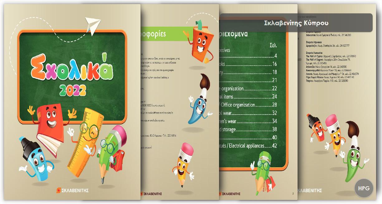 Σκλαβενίτης σούπερ μάρκετ προσφορές. Φυλλάδιο Sklavenitis super market 517b7931b67