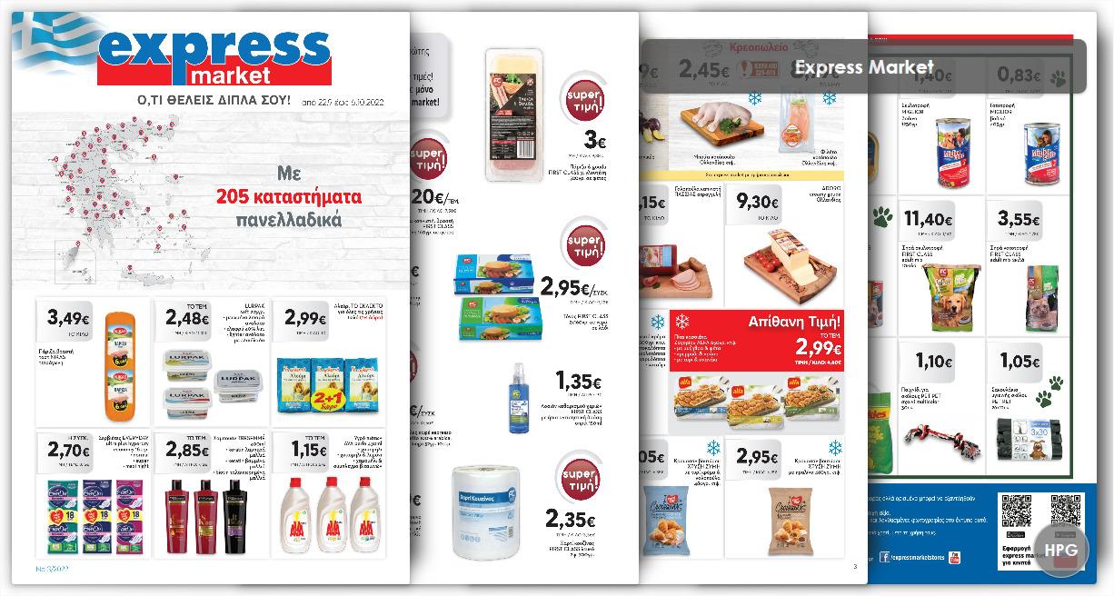 Express Market Σ/Μ φυλλάδιο προσφορών