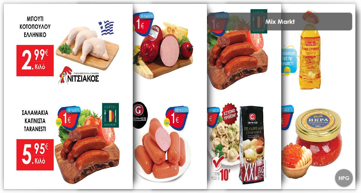 Mix Markt Ingolstadt